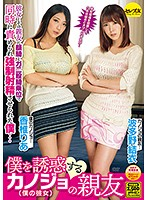The Best Friend Of My Girlfriend Is Luring Me To Temptation Yui Hatano Lea Kashii - 僕を誘惑するカノジョの親友 波多野結衣 香椎りあ [cead-252]