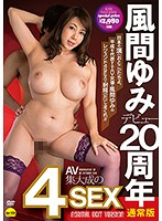 Yumi Kazama Her 20th Anniversary A 4 Fuck AV Compilation Regular Edition - 風間ゆみデビュー20周年 AV集大成の4SEX 通常版 [cesd-524]