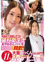 Meet Ayami (22 Years Old), A Prim And Proper And Ultra Kind And Gentle Dental Assistant I Went Picking Up Girls And She Gave Me A Blowjob And Drank Down My Cum! 11 Incredible Cum Shots A Massive Cum Swallowing AV Debut!! NANPA JAPAN EXPRESS vol. 67 - 真面目で超優しそうな歯科衛生士あやみさん(22才)をナンパしてフェラしたらそのまま精飲!なんと合計11発 大量ごっくんAVデビュー!! ナンパJAPAN EXPRESS Vol.67 [nnpj-270]