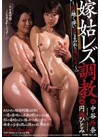 Mother/ Daughter-in-law Lesbian Training Daughter-in-law Smothered By Mother-in-law's Cruel Fleeting Love - Reina Nakatani, Hitomi Enjoji - 嫁姑レズ調教 ~姑の醜く儚い愛にまみれた嫁いぢり~ 中谷玲奈 円城ひとみ [juy-407]