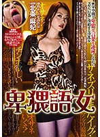 Dirty Talk Girl Maki Hojo - 卑猥語女 北条麻妃 [mmym-018]