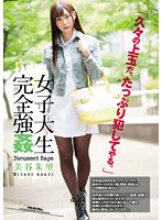 Complete Rape Of A College Girl Akari Mitani - 女子大生完全強姦 美谷朱里 [atid-293]