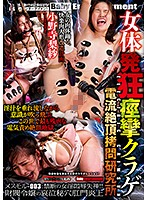 Electrical Orgasmic Torture Research Center Female Spasmic Jellyfish Insanity Female Test Subject-003 Forbidden Mind Blowing Female Orgasms!! A Sheltered Young Lady Is Burned With The Flames Of Hot And Weeping Anal Passion Lisa Onodera - 電流絶頂拷問研究所 女体発狂痙攣クラゲ メスモル-003:禁断の女淫悶辱失神!! 財閥令嬢の哀泣秘穴肛門炎上 小野寺梨紗 [darg-003]