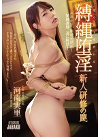 Bound Lust Fresh Face Trainee Trap - Minori Kawanami