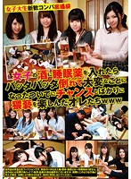 A College Girl Welcoming Party At An Izakaya Bar We Slipped Date Rape Drugs Into Their Drinks And They Started Dropping Like Flies And Shit Went Out Of Control So We Started To Have Ourselves A Filthy Good Time LOL - 女子大生新歓コンパ居酒屋 女子の酒に睡眠薬を入れたらバッタバッタ倒れて大変なことになったついでにチャンスとばかりに猥褻を楽しんだオレたちwww [post-422]