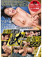 Furious Ass Shaking Beastly Fucking To The Edge Of Ejaculation 55 Cum Shots 4 - 射精直前の獣のような激しい腰振り 55発射 4 [tomn-132]