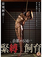 Fair Skin Bondage S&M Domestication - 白肌のSM緊縛飼育 涼川絢音 [hmpd-10056]
