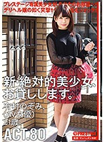 Renting New Beautiful Women. Act 80 Noyomi Arimura (AV Actress) 21 Years Old.