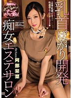 A Slut Massage Parlor To Develop And Improve Only Nipples Kanna Abe - 乳首ばっかり開発痴女エステサロン 阿部栞菜 [cjod-134]