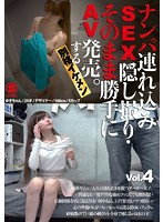 Take Her To A Hotel, Film The SEX On Hidden Camera, And Sell It As Porn. A Seriously Handsome Guy vol. 4 - ナンパ連れ込みSEX隠し撮り・そのまま勝手にAV発売。する別格イケメン Vol.4 [sntl-004]