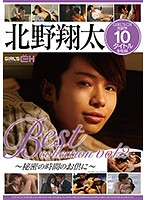 北野翔太 Best collection vol.2 [grch-263]