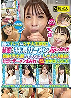 Pretty College Girl Babes Only! Would You Like To Bukkake Splatter Your Rich And Thick Cum All Over These Ladies With Model Good Looks? These Cum Face Ladies Will Then Keep On Sucking Dick! These Ladies Are Getting Both Their Mouths And Pussies Splattered With Cum In A 2 Round Consecutive Creampie Raw Footage Fuck Fest! - 顔のキレイな女子大生限定!モデル級の顔面に特濃ザーメンをぶっかけさせてもらえませんか?顔射汚れ顔でそのまましゃぶり継続!上のお口も下のお口もザーメンまみれの連続2回戦生中出しSEX! [saba-388]