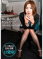 It's Her Third Year With The Company, And This Kind Of Period Is Pretty Typical - 入社3年目、ありがちな時期 [tmvi-083]