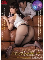When She Wants To Commit Infidelity In The Afternoon, She'll Wear Her Best Pantyhose... This Horny Housewife Was Caught With Her Unfaithful Pussy When Her Husband Rigged A Hidden Peeping Camera Airi Nanase - 昼下がりの浮気はパンストを履いて… 夫が仕掛けた盗撮カメラに映し出された妻の淫らな下半身 七瀬あいり [jufd-881]
