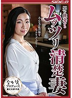 A Silently Horny Neat And Clean Housewife Who Lures Men To Temptation Urara Matsu - 男を挑発する ムッツリ清楚妻 松うらら [nsps-680]