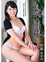 My Friend's Mother Additional Ayano Fuji - 友人の母親 加藤あやの [vec-302]