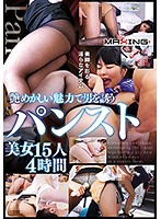 She Lures Men In With Her Pantyhose And Lustful Allures 15 Beautiful Ladies/4 Hours - 艶めかしい魅力で男を誘うパンスト美女15人 4時間 [mxsps-568]