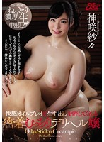 A Naughty And Voluptuous Delivery Health Call Girl Who Gives You Sensual Oil Massage Play And Allows Creampie Raw Footage Sex Sasa Kanzaki - 快感オイルプレイと生中出しを許してくれる密着むっちりデリヘル嬢 神咲紗々 [jufd-880]