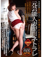 A True NTR Drama Re-Enactment I Knew About My Wife's Past As A Former Celebrity, But... A Former Celebrity Wife Gets Cuckold Fucked The Next Day I'm An Uncircumcised Loser With A Former Celebrity Wife, But She Got Fucked By Her Big Dick Ex-Husband, And This Is How It All Happened Saryu Usui - 実話再現NTRドラマ 元芸能人 妻の過去それは知っていたけれど… 元芸能人妻翌日ネトラレ 包茎粗チンなボクが元芸能人妻をデカチン前夫に寝取られてしまった完全経緯 卯水咲流 [trum-009]