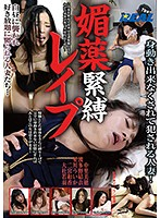 Aphrodisiac S&M Rape Married Woman Babes Who Were Assaulted And Fucked With Abandon In The Afternoon... - 媚薬緊縛レイプ 白昼に襲われ好き放題に嬲られる人妻たち… [xrw-456]
