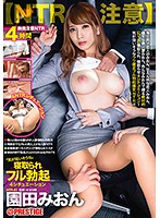 [Caution: NTR] Fully Erect Cuckold Sex To Drive Women Insane 4 Situations NTR.01 Mion Sonoda - 【NTR注意】「気が狂いそうな」寝取られフル勃起4シチュエーション NTR.01 園田みおん [abp-710]