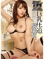 A Heavy Big Tits Pussy Pounding Cowgirl Titty Jiggling Huge Tits Bouncing Ass Shaking Piston Thrusting Fuck Shiori Kamisaki - 重巨乳圧迫杭打ち騎乗位 ゆっさゆっさデカパイ揺らす極上縦揺れ尻ピストン 神咲詩織 [ipx-124]