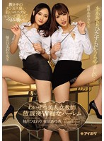 Beautifully Obscene: Perverted Female Teacher Duo's After School Nympho Harem