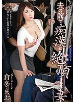 This Wife Was Forced To Cum In Front Of Her Husband By A Molester Mao Kurata - 夫の前で痴漢に絶頂(いか)された妻 倉多まお