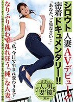 An Amateur Married Woman AV Debut An Up Close And Personal Documentary Saki Hiiragi - シロウト人妻AVデビュー密着ドキュメンタリー 柊さき [mct-028]
