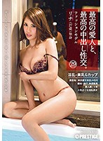 The Greatest Creampie Sex With The Greatest Lover 29 Horny G Cup Beautiful Tits - 最高の愛人と、最高の中出し性交。 29 淫乱・美乳Gカップ [sga-112]