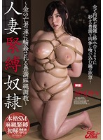 A Married Woman S&M Sex Slave Sasa Kanzaki A Voluptuous Bondage Babe In Breaking In Training Is Getting Gang Bang Raped By Greedy Motherfuckers - 人妻緊縛奴隷 神咲紗々 ~金の亡者達に輪姦される豊満麻縄調教~ [jufd-890]