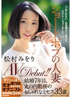 A Married Woman With A Short Bob Hairstyle Miori Matsumura Her AV Debut!! This Fashionable Missus, Aged 33, Works In The Marunouchi District And Has Been Married For 7 Years - ショートボブの人妻 松村みをり AVDebut!! 結婚7年目、丸の内勤務のおしゃれなミセス33歳 [juy-450]