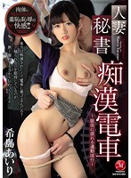 The Married Woman Secretary Molester Train Wet And Wild Domination Commuter Train Lust Airi Kijima - 人妻秘書痴漢電車~服従に濡れる通勤淫行~ 希島あいり [juy-453]