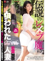 The Legendary Rapist Is Preying On A Housewife Kana Wakaba - 伝説のレ×プ魔に狙われた人妻 若葉加奈 [juy-463]