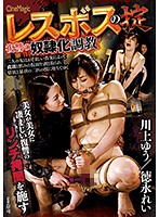 The Rules Of A Lesbian Boss Breaking In A Sex Slave For Revenge Yu Kawakami Rei Tokunaga - レスボスの掟 復讐の奴隷化調教 川上ゆう 徳永れい [cmc-198]