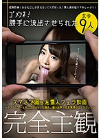 Amateur Blowjob Videos Filmed On Smartphones Better Quality Together With Advanced Technology A Collection Of Perverted Sluts Who Enjoy Being Filmed - スマホで撮った素人フェラ動画~テクノロジーと共にクオリティを増す。撮りたがりな変態達のコレクション~ [agemix-402]