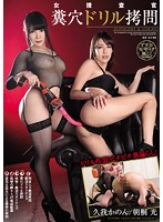 The Female Detective Shit Hole Drilling Torture Akari Asagiri Kanon Kuga - 女捜査官 糞穴ドリル拷問 朝桐光 久我かのん [opud-285]