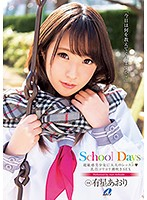 School Days Aori Arihoshi An Ultra Sensual Beautiful Girl Is Getting An Adult Lesson Nipple Tweaking Squirting Sex - School Days 有星あおり 超敏感美少女に大人のレッスン 乳首コリコリ潮吹きSEX [xvsr-362]