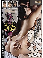 A Henry Tsukamoto Production A Father And Daughter 365 Days Of Fucking - ヘンリー塚本原作 親父と娘 性交365日 [hqis-060]