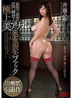 Her First And Last Anal Unveiling! An Exquisite And Beautiful Anal Virgin Deflowering Fuck Miyu Saito - 最初で最後の肛門解禁! 極上美アナル処女喪失ファック 斉藤みゆ [jufd-901]
