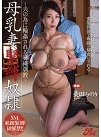 A Breast Milk Mama S&M Sex Slave She'll Endure Bondage Breaking In Gang Bang Sex For Her Husband's Sake Minori Kuwata - 母乳妻緊縛奴隷 ~夫の為に輪姦される麻縄調教~ 桑田みのり [jufd-906]