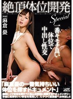 Orgasmic Sex Position Development Creampie Sex In The Most Pleasurable Positions Special Yu Asakura - 絶頂体位開発 一番キモチ良い体位で中出し性交 Special 麻倉憂 [wanz-746]
