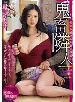 My Neighbor Loves Rough Sex The Daily Life Of A Married Woman Who Keeps Getting Raped Yuriko Mogami - 鬼畜隣人 ~犯され続ける人妻の日常~ 最上ゆり子 [juy-493]
