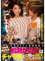 Documentary Time!! An Exclusive Actress Survey Variety Special A Daydream Loving Married Woman Dental Assistant Will Kanako Kase Get Seduced By This Horny Dog Into Sex? - ドキュメント!!専属女優検証企画 妄想好きの人妻歯科助手 加瀬かなこはチャラ男に口説かれSEXしてしまうのか? [juy-495]