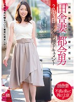 An Innocent And Pure Country Wife And A Rules-Breaking City Boy A 3 Day 2 Night Real Sex Life Documentary Reimi Tanaka - 純粋無垢な田舎妻と破天荒な都会男 2泊3日リアル同棲ドキュメント 田中れいみ