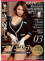 Maso Massage Parlor The Special Massage Parlor Therapy Of Pleasure 03 - マゾエステ 快楽エステティシャンの特別な施術 03 [mgmp-033]