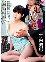 If I Get Fucked, I'll Fuck Them Right Back I Will Never Forget I Won't Crawl Into Bed Weeping! The Raped Married Woman Rie Takeuchi - 姦られたら やり返す 私は忘れない 泣き寝入りはしない! 犯された人妻 竹内梨恵