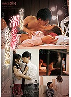 True Stories To Make You Wet - Forbidden Relationship Compilation - 本当にあった濡れる話~いけない関係編~ [grch-266]
