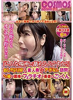 ʺAre You Going To Lick Me Here?ʺ We Visited An Amateur Housewife Who Loves To Suck Dick Without An Appointment! We Gave Her An Interview On The Spot And Made Her Give Us A Blowjob And Finished Her Off With Some Cum Swallowing - 「こんな場所で舐めるんですか?」おしゃぶり好きの素人奥さんにアポなし訪問!その場で面接・フェラチオ・最後はごっくん [hawa-141]