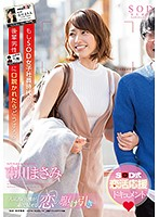 Masami Ichikawa What Would Happen If A Woman Gets Seduced By A Former Work Colleague From Her Days As An SOD Female Staffer? - 市川まさみ もしSOD女子社員時代の後輩男性に口説かれたらどうする? [star-911]